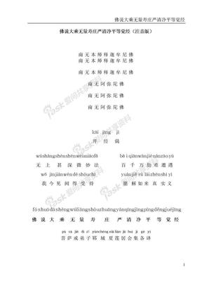佛说无量寿经注音版.doc