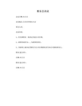 股东会决议-注销决议模板.doc