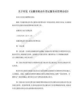 《安徽省机动车登记服务站管理办法》.doc