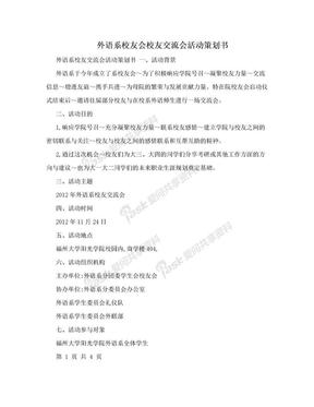 外语系校友会校友交流会活动策划书.doc