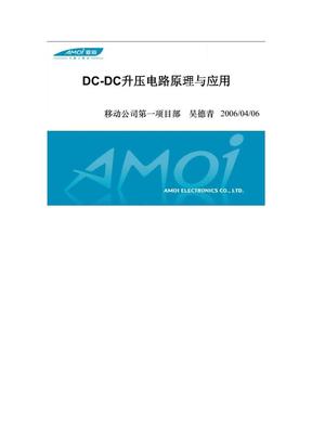 DC-DC升压电路原理与应用(完整).doc