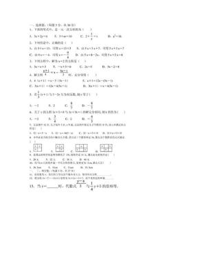 北师大版七年级上册数学一元一次方程应用题及答案.doc
