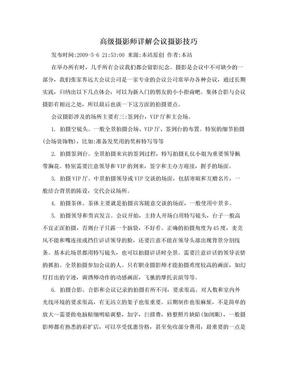 高级摄影师详解会议摄影技巧.doc