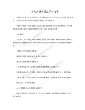 十九大报告重点学习内容.doc