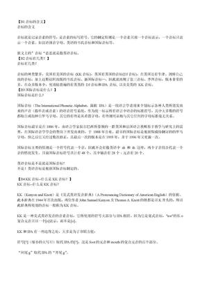 轻松学英语——英语音标学习.doc