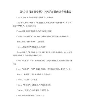 汉字常用部首今释.doc