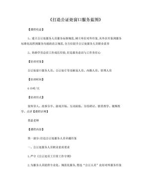 菁晶《打造公证处窗口服务蓝图》.doc