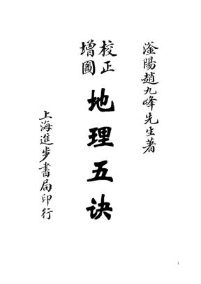 地理五诀.doc