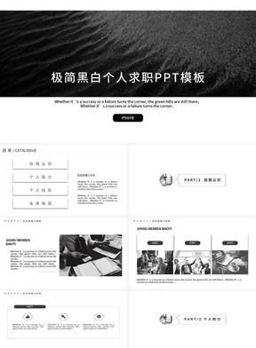 极简素雅黑白风格和人求职PPT模板