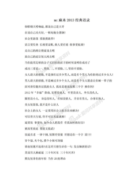 mc麻木2013经典语录.doc