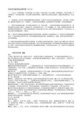 公务员考试申论万用句型.doc