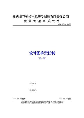 作业指导书-设计图样.doc