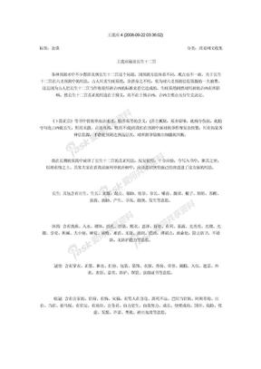 王虎应秘论长生十二宫.doc