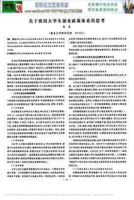 大学生自主创业论文.pdf
