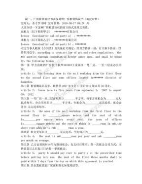 厂房租赁合同中英文.doc