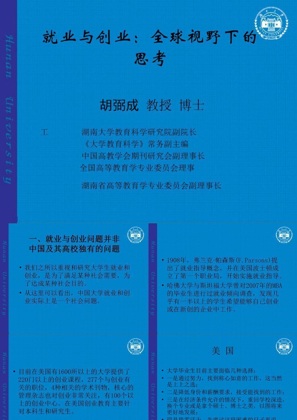 就业与创业:全球视野下的思考.ppt