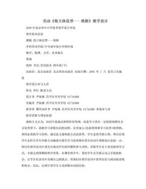 劳动《纸立体造型——纸桥》教学设计.doc