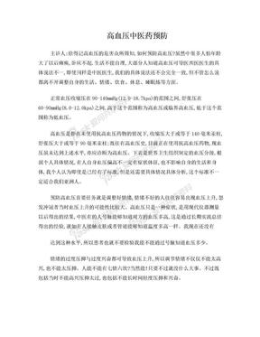 高 血 压 中 医 药 预 防讲座.doc