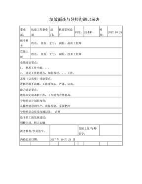 绩效考核表.doc