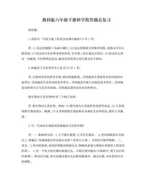 教科版六年级下册科学简答题总复习.doc