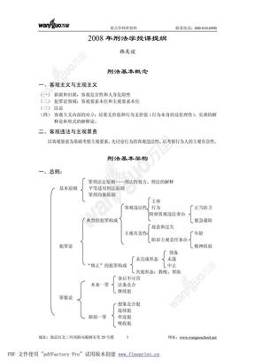 重点学科班刑法授课提纲(韩友谊).pdf