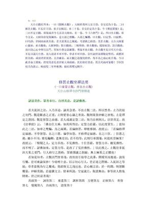 修習止觀坐禪法要(童蒙止觀 小止觀).doc