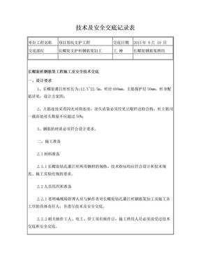 长螺旋桩钢筋笼技术交底.doc