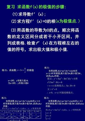 【数学】3.3.3《最大值与最小值》课件(人教A版选修1-1).ppt