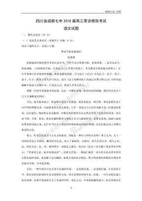 四川省成都七中2019届高三零诊模拟考试语文试题解析版.doc