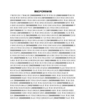 黑龙江户口所在地代码.docx