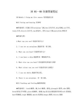 牛津英语上海版3B M1~M4词汇表.doc