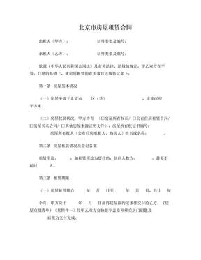 北京市房屋租赁合同范本(链家).doc