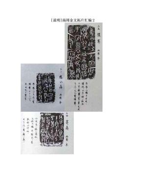 [说明]商周金文拓片汇编2.doc