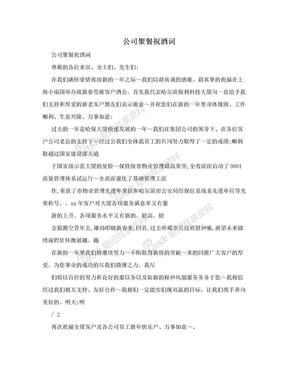 公司聚餐祝酒词 .doc
