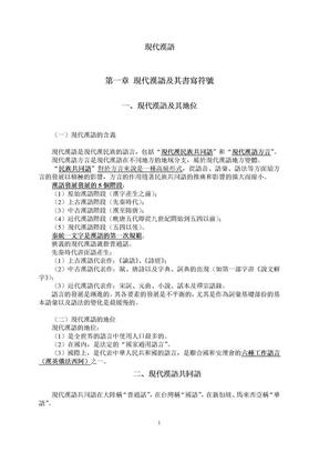 邢本现代汉语.doc