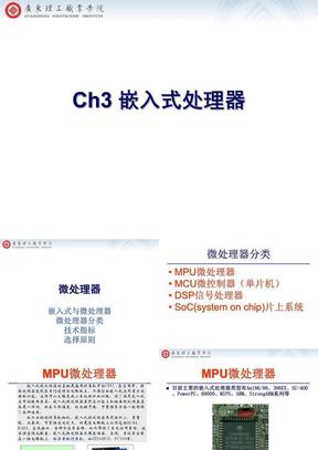3 嵌入式处理器ARM.ppt