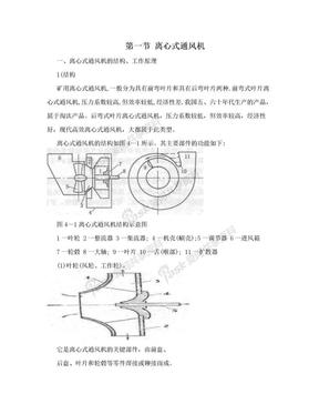 第一节  离心式通风机.doc