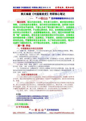 袁仄编著《中国服装史》考研核心笔记2010.2.15.pdf