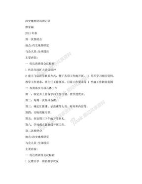 政史地教研组活动记录.doc
