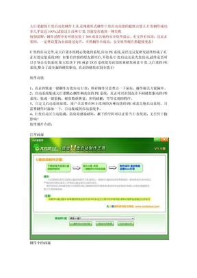 大白菜超级U盘启动盘制作工具.doc