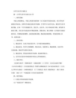 小学生读书计划范文.doc