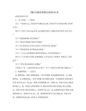 [练习]初中必背古诗词50首.doc