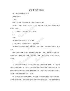 省级期刊论文格式.doc