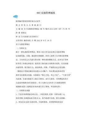 007乐捐管理制度.doc