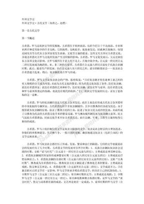 外国文学史(欧美部分)——朱维之等.doc