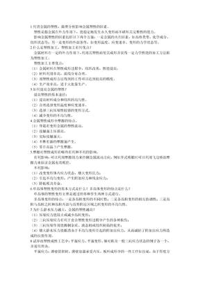 塑性上交塑性考研习题专业课简答题(供参考).doc