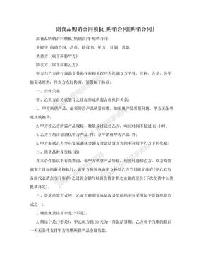 副食品购销合同模板_购销合同[购销合同].doc