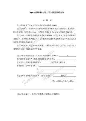免费自行车交通系统服务网点布局规划__王、王、李.doc
