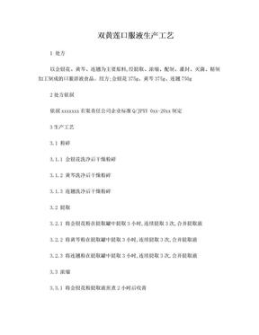 双黄莲口服液生产工艺.doc