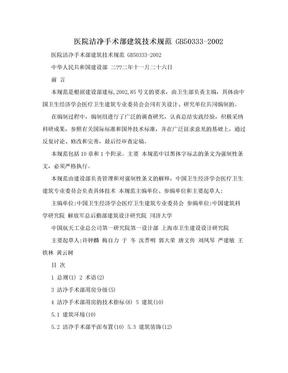 医院洁净手术部建筑技术规范 GB50333-2002.doc